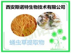 虫草素 Cordyceps Sinensis Extract