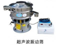 超声波振动筛厂家 超声波振动筛 超声波振动筛价格