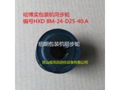 哈博实包装机配件同步轮8M-24-D25-40.A