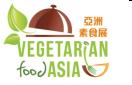 亚洲素食展2018