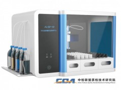 全自动液体样品处理平台ALSP-02