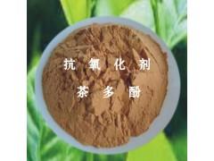 茶多酚厂家 抗氧化剂茶多酚 茶多酚价格 食品级茶多酚