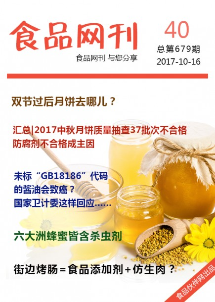 食品网刊2017年第679期