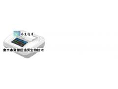 恒温荧光快速检测仪(既可以检测致病菌,也能做转基因等)