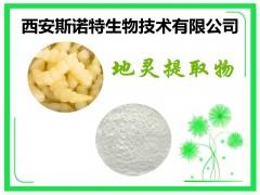 地灵提取物 水苏糖80% 水溶性好 sinuote