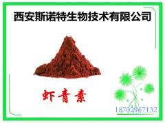 虾青素2% 红藻提取 红藻提取物 供应