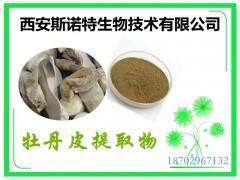 牡丹皮提取物 丹皮酚 加工提取 sinuote供应
