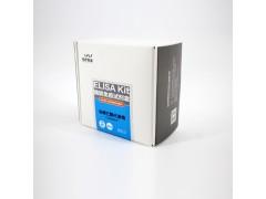 维德维康 呋喃它酮代谢物酶联免疫试剂盒