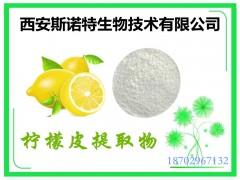 柠檬皮提取物 香叶木素 提取物 厂家加工