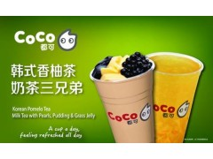 coco奶茶加盟咨询 coco奶茶开店投资费用是多少钱