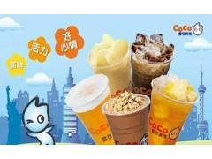 coco奶茶咨询 coco奶茶开店需要的加盟费及条件