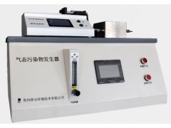 气体污染物发生器 甲醛发生器 VOC发生器