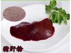 猪肝粉 新鲜猪肝提取物