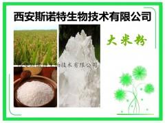 大米速溶粉 大米粉 原料提取加工 现货包邮