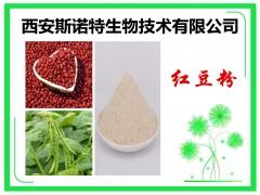 红米萃取粉 红米粉 红米速溶粉 厂家现货