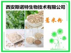 薏米粉 薏苡仁提取物 五谷杂粮粉 供应