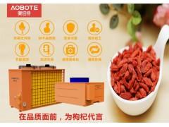 枸杞烘干机|枸杞烘干|热泵烘干机|中药材烘干——奥伯特烘干