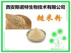 糙米粉 糙米生粉 现货糙米粉  可试样