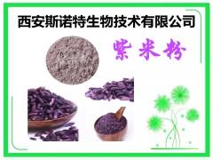 紫米提取物 紫米粉 紫糯米粉 原料提取