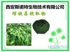 螺旋藻提取物 螺旋藻粉 绿色粉末 原料提取