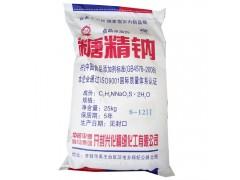 糖精钠厂家 兴化工农食品级 糖精生产厂家