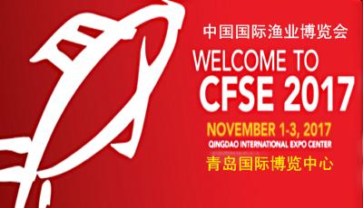 2017中国国际渔业博览会