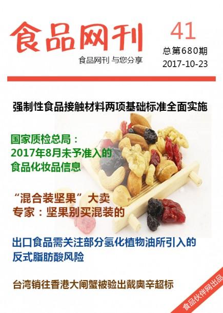 食品网刊2017年第680期