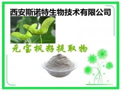 元宝枫籽提取物 神经酸 原料提取 包邮