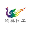 郑州鸿祥化工有限公司