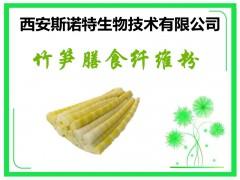 竹笋膳食纤维粉-纤维素 竹笋粉包邮质保