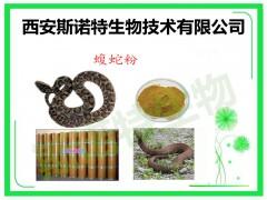 蝮蛇粉 动物提取 精细粉末 从速发货