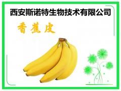 香蕉皮膳食纤维 香蕉皮粉 斯诺特生物