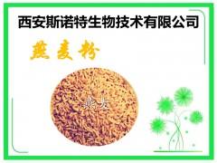 燕麦膳食纤维粉-燕麦纤维素 水溶 质保包邮