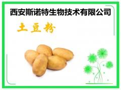 土豆膳食纤维粉-土豆粉 包邮 质保 快速发货