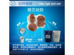 糖果模具胶,双组份混合硅胶,食品级模具硅胶