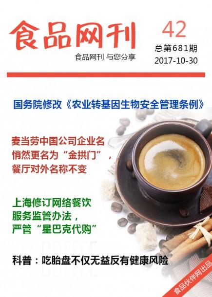 食品网刊2017年第681期