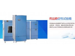 药物稳定性试验箱SHH-150SD