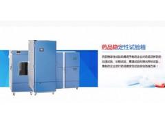 重庆永生综合型药品稳定试验箱SHH-220GSD-2T