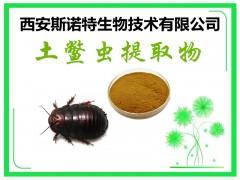 地鳖虫提取物 土鳖虫粉 土元提取物 10:1 包邮