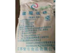 厂家直销食品级硫、酸、亚铁
