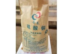 厂家直销食品级硫酸铜 专业生产食品级硫酸铜葡萄专用