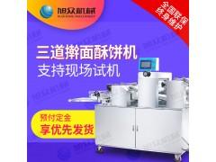 供应旭众新款三道擀面酥饼机 酥饼机生产线 仿手工酥饼机