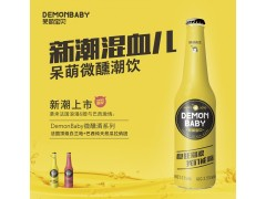 DemonBaby呆萌微醺酒,全国招代理,现货批发