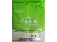 供应水松纸用食品级二氧化钛
