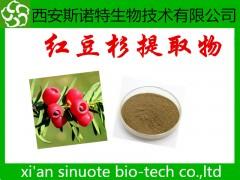 红豆杉提取物 全水溶 三原工厂 斯诺应