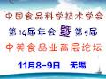 中国食品科学技术学会第十四届年会暨第九届中美食品业高层论坛