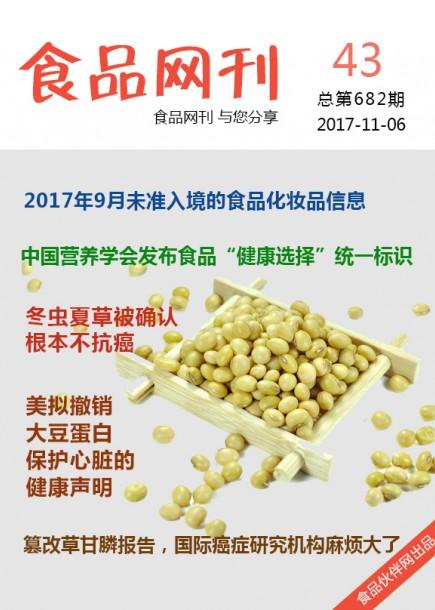 食品网刊2017年第682期