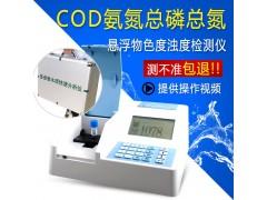 COD检测仪印染污水总氮检测仪医院污水氮氮总磷检测