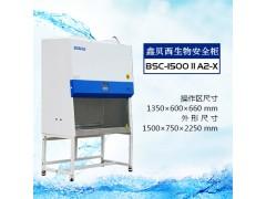博科品牌生物安全柜,BSC-1500IIA2-X厂家销售