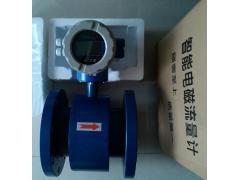 DN80电磁流量计